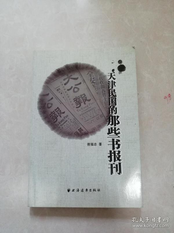 天津民国的那些书报刊(侯福志著 签赠本)