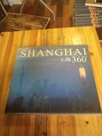 上海360°:[摄影集]:中英文本