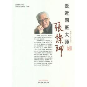 张灿玾走进国医大师