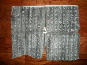 清代-民国老拓本