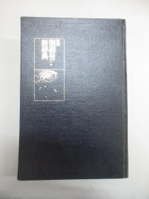 角川类语新辞典(同义词新词典) 株式会社角川昭和57年 精装