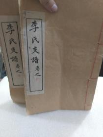 线装《李氏支谱》卷四、卷七两册合售