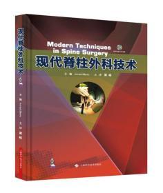 现代脊柱外科技术
