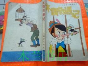 木偶奇遇记  前面彩图 [意]科洛迪 著;陈漪、裘因 译 / 上海译文出版社 1989年一版一印 32开平装