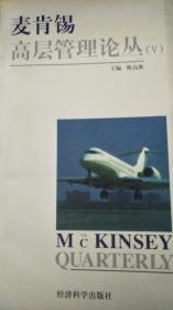 麦肯锡高层管理论丛.Ⅴ