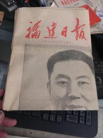 1976年10月25日《福建日报》(华国锋任中央主席)