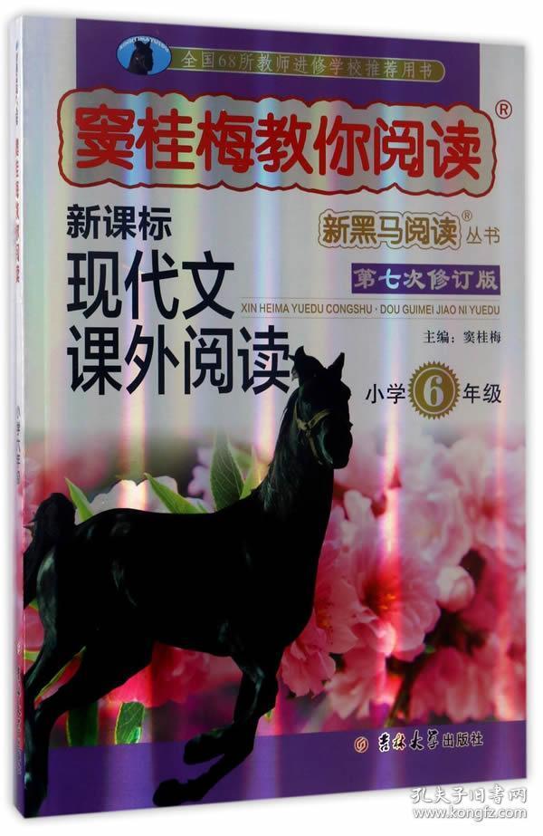 新黑马阅读丛书·窦桂梅教你阅读.小学六年级