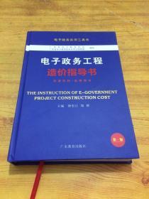 电子政务工程造价指导书(第一版)  精装