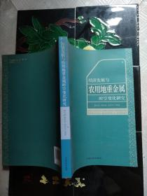 经济发展与农用地重金属时空变化研究(周生路签赠本)