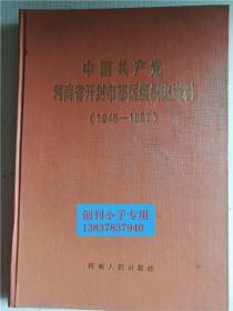 中国共产党河南省开封市郊区组织史资料(1945--1987)