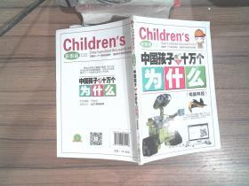 中国孩子的 十万个为什么. 电脑科技  ,。,