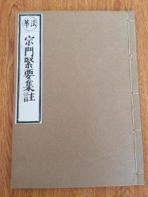 明治和刻《法华 宗门紧要集注》大本一册全,品如新,全汉文
