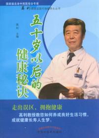 国家级名老中西医结合专家高利教授谈现代保健养生丛书:五十岁以后的健康秘诀