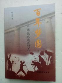 百年梦圆:内昆铁路建设写真(上)杨永寿签名