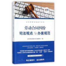 劳动合同纠纷法观点与办案规范
