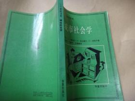 城市社会学   著名法学家李希慧签名藏书