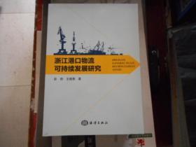 浙江港口物流可持续发展研究