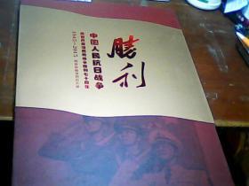 中国人民抗日战争暨世界反法西斯战争胜利七十周年 1945-2015四连体邮资明信片册