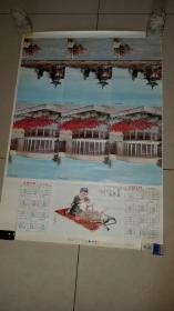 我爱北京天安门1976年历画(天津水上公园倒印)