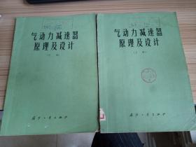 气动力减速器原理及设计 (上、下)两册全 16开 图大量