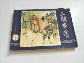 55连环画 三顾茅庐