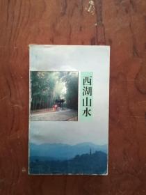 【西湖山水
