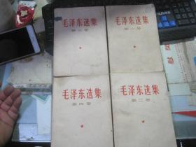毛泽东选集  改横版 一版一印 第1--4册【版权见图】