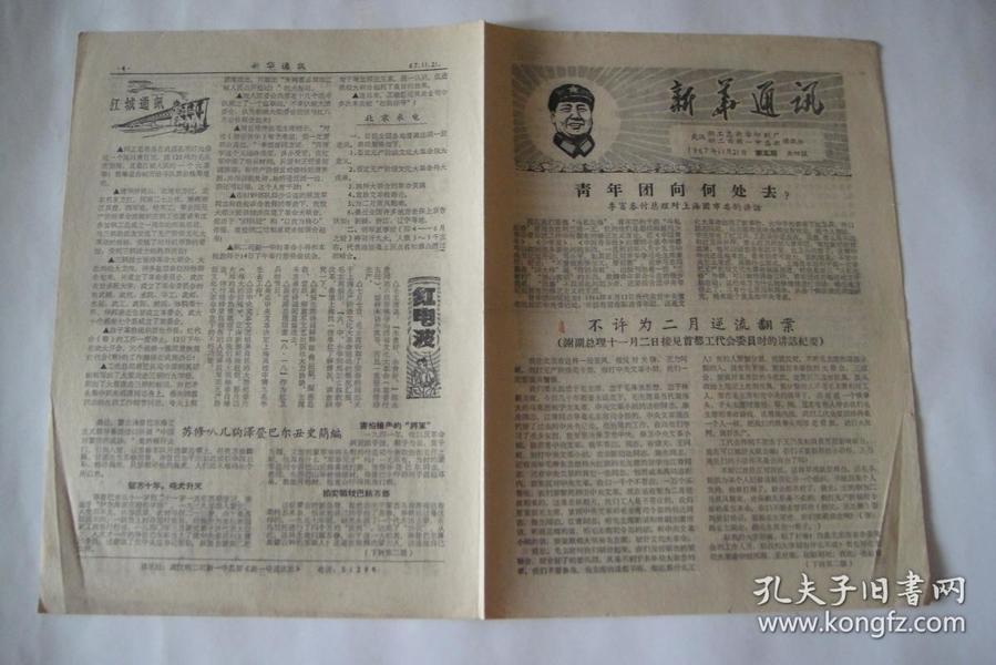 文革小报、画刊(200)