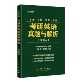 有道考神·考研英语真题与解析 英语二 含2018年考研真题及有道考神专家经典解析