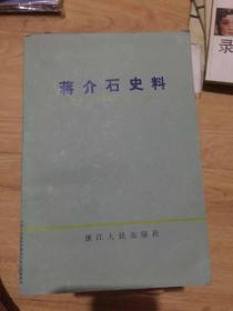 浙江文史资料选辑.第二十三辑.蒋介石史料
