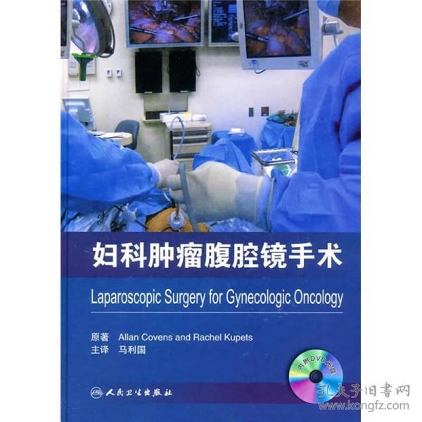 9787117135634妇科肿瘤腹腔镜手术(配盘)