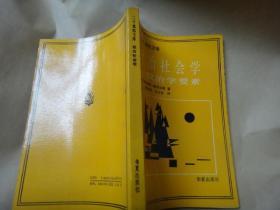 政治社会学 政治学要素   著名法学家李希慧签名藏书