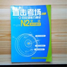 直击考场. 新日本语能力测试N2文法冲关捷径