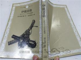 原版日本日文书 伊能忠敬 铃木喜代春 株式会社巖崎书店 1998年4月 小32开平装