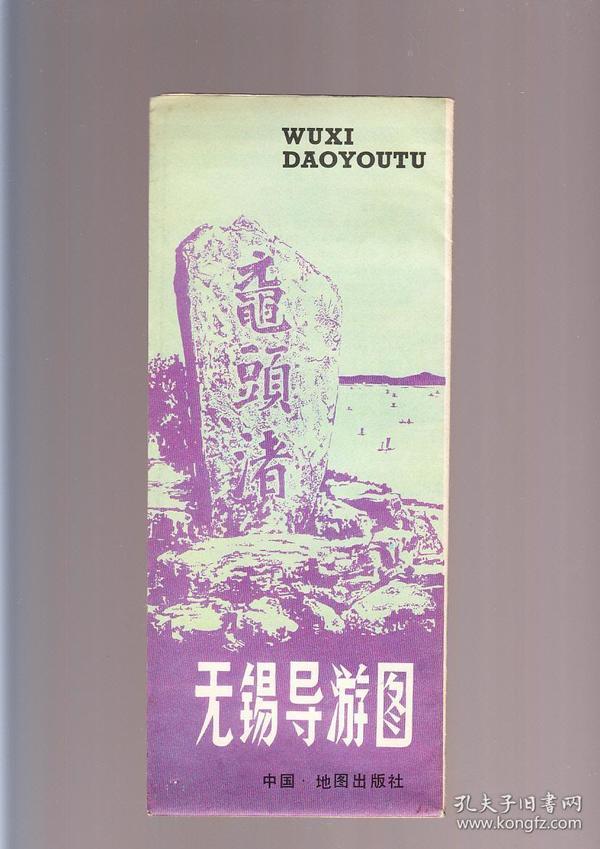 无锡导游图  1983年7月1版2印