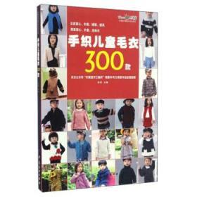 手织儿童毛衣300款/织美堂可爱宝贝毛衣系列