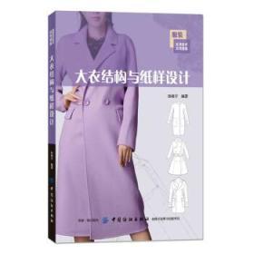 大衣结构与纸样设计