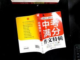 2013-2014年度中考满分作文特辑