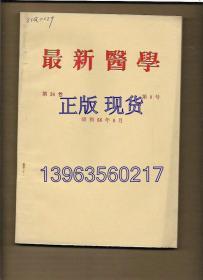 最新医学  1981.8【日文版】