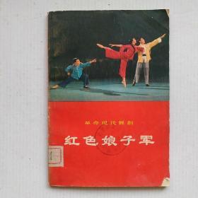《革命现代舞剧红色娘子军》(大32开、1970年1版1印、多彩色图片)正版老版图书