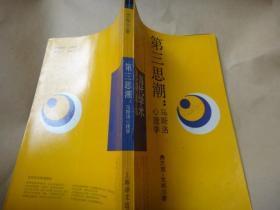 第三思潮  著名法学家李希慧签名藏书