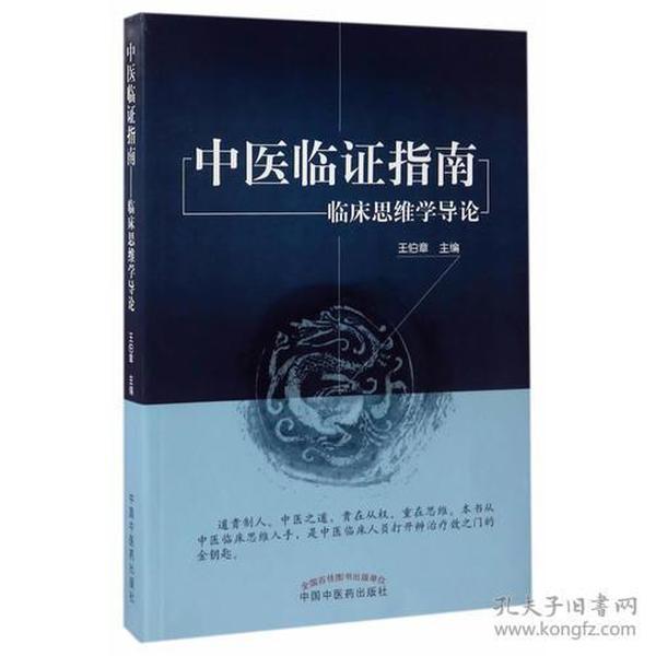中医临证指南——临床思维学导论