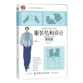 服装结构设计(男装篇)