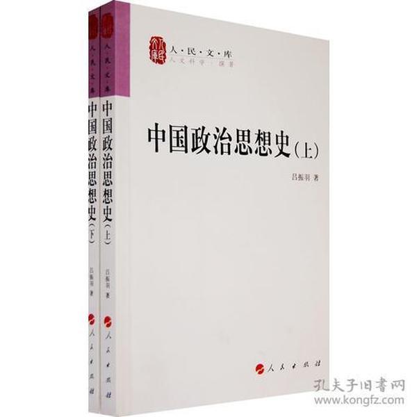 中国政治思想史(全二册)—人民文库丛书