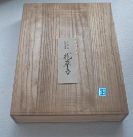 【枕草子(桐木盒装全3册)】珂罗版复刻古写本 1974年 另附解说1册