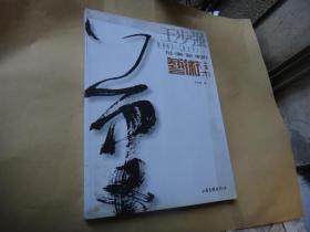 王步强1989---2009书法国画篆刻现代刻字艺术集  王步强签名赠送本