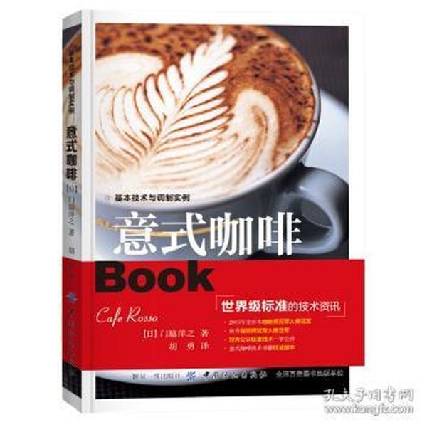 意式咖啡(基本技术与调制实例)