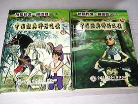 阶梯作文 阅读篇之二中国经典神话选读 上下册