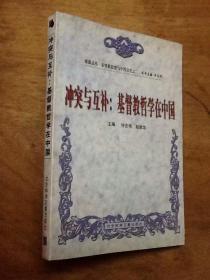 冲突与互补:基督教哲学在中国
