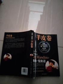 奥格・曼狄诺——羊皮卷【实物图片】